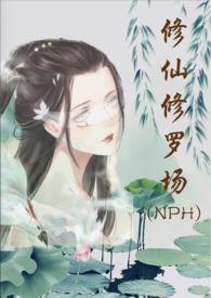 修仙修罗场 (NPH)